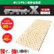篠田ゴム プラ敷板 タフマットX 4x8 ベージュ【在庫特価】