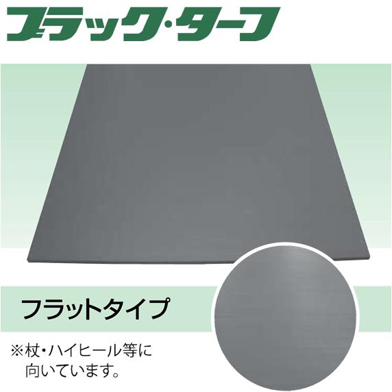 日東化工 ゴムマットブラックターフ 1x2m  5mm 凹凸/フラット 100枚以上