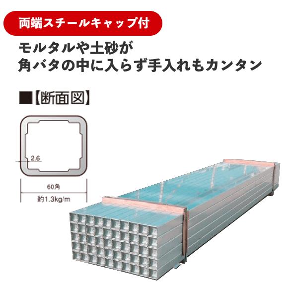 ホーシン アルミ角バタ 1.0m HAB60A-1.0