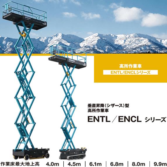 北越工業 自走式高所作業台 ENTL061S-3