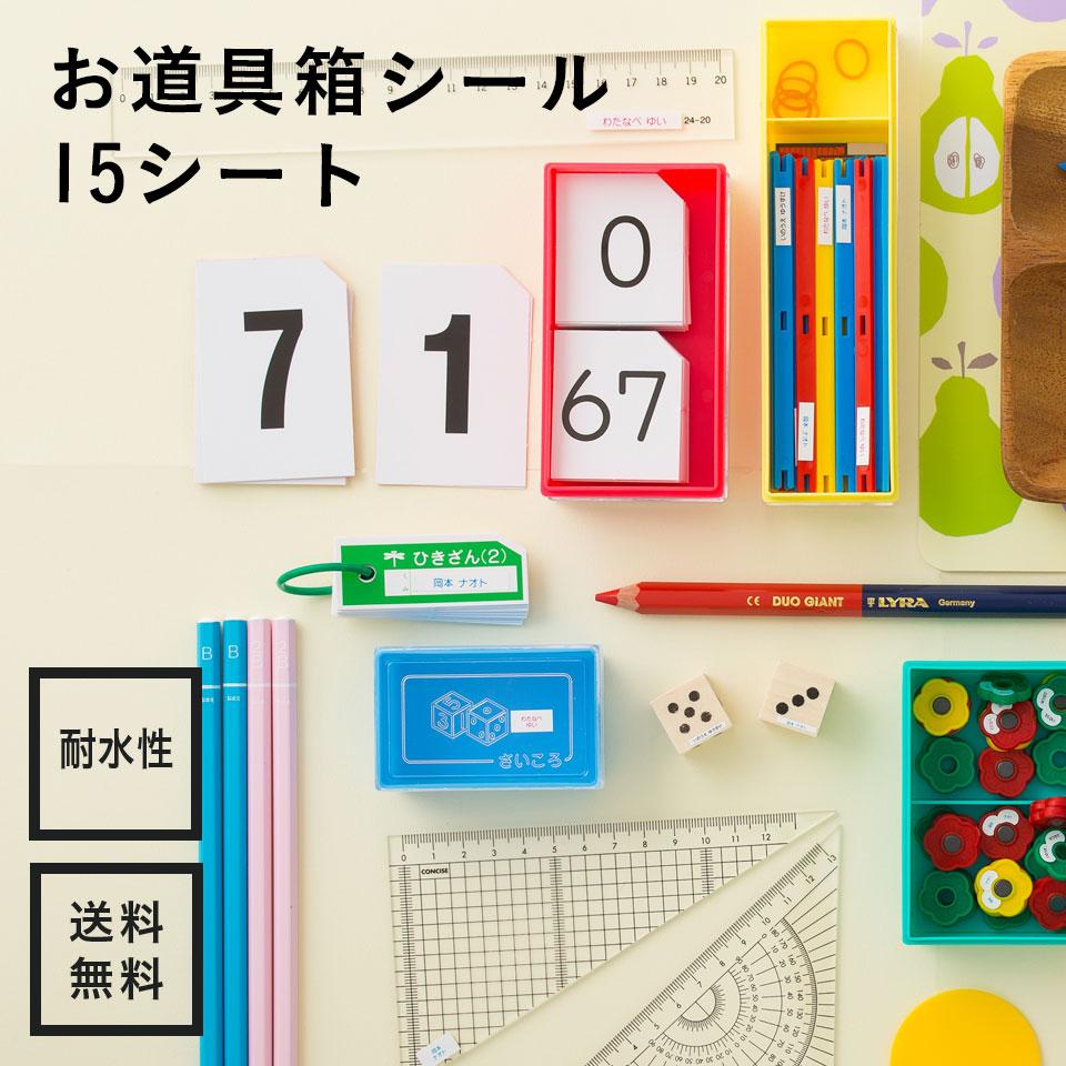 お道具箱シール(15シート)