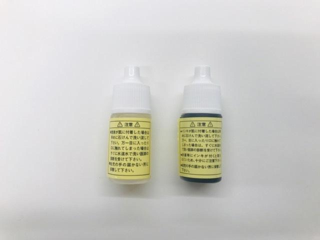 別売りマイティースタンプ用黒インクとクリーナー溶剤