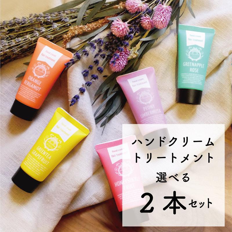 【 Hand cream 】選べる2本セット