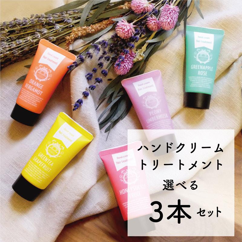 【 Hand cream 】選べる3本セット