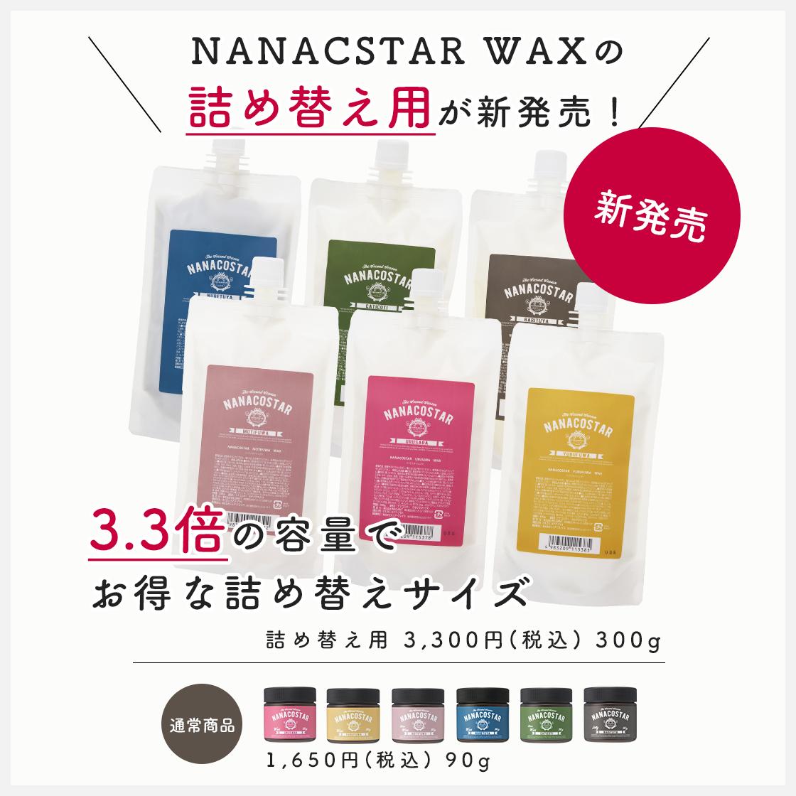 【 WAX 】詰め替え用 300g
