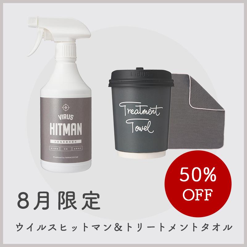 【50%OFF】除菌スプレー&トリートメントタオルセット