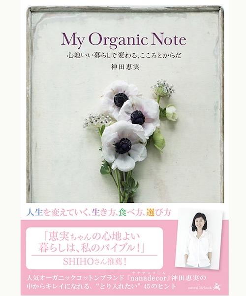 神田恵実著「My Organic Note」
