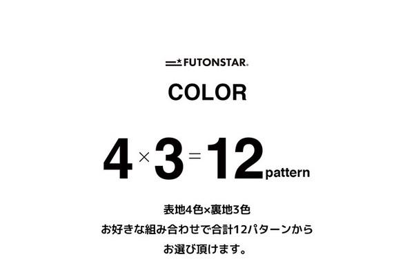 【 FUTONSTAR 】 ハートキルト敷パッド 【 HEART PAD 】