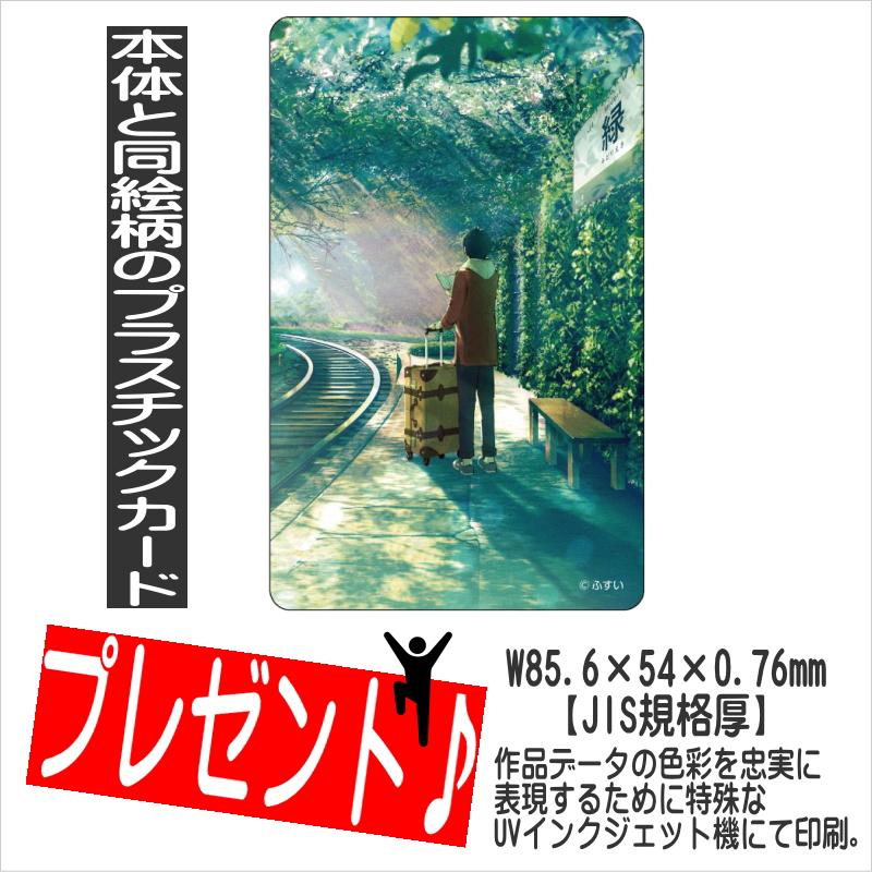 緑ノ駅(M)