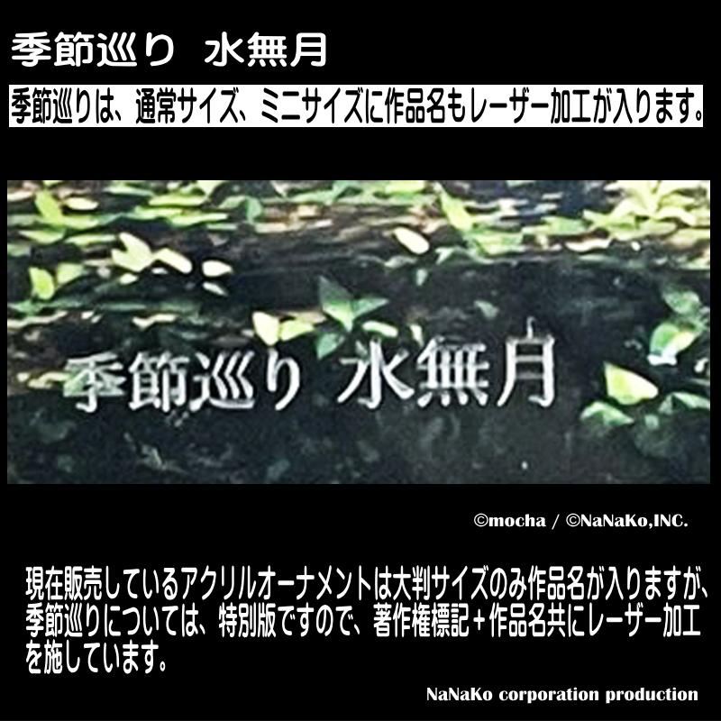 季節巡り『水無月』(S)