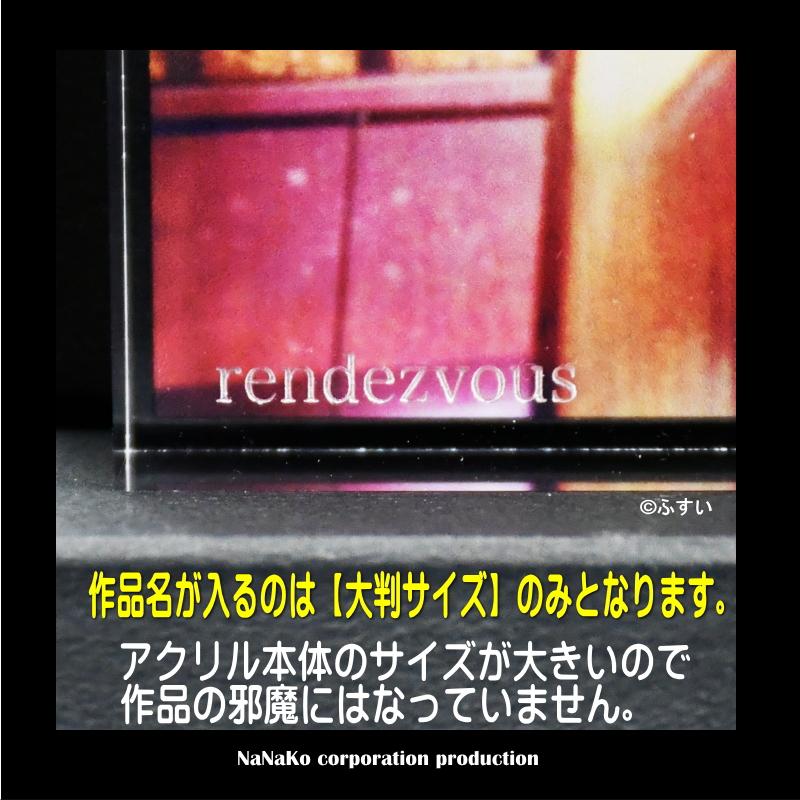 rendezvous(L)