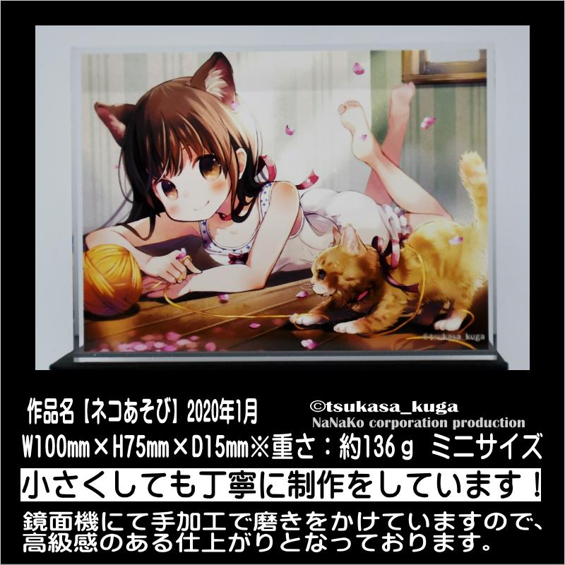 ネコあそび(S)