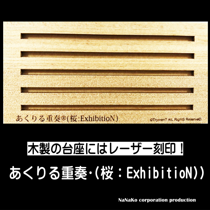 あくりる重奏®(ExhibitioN)