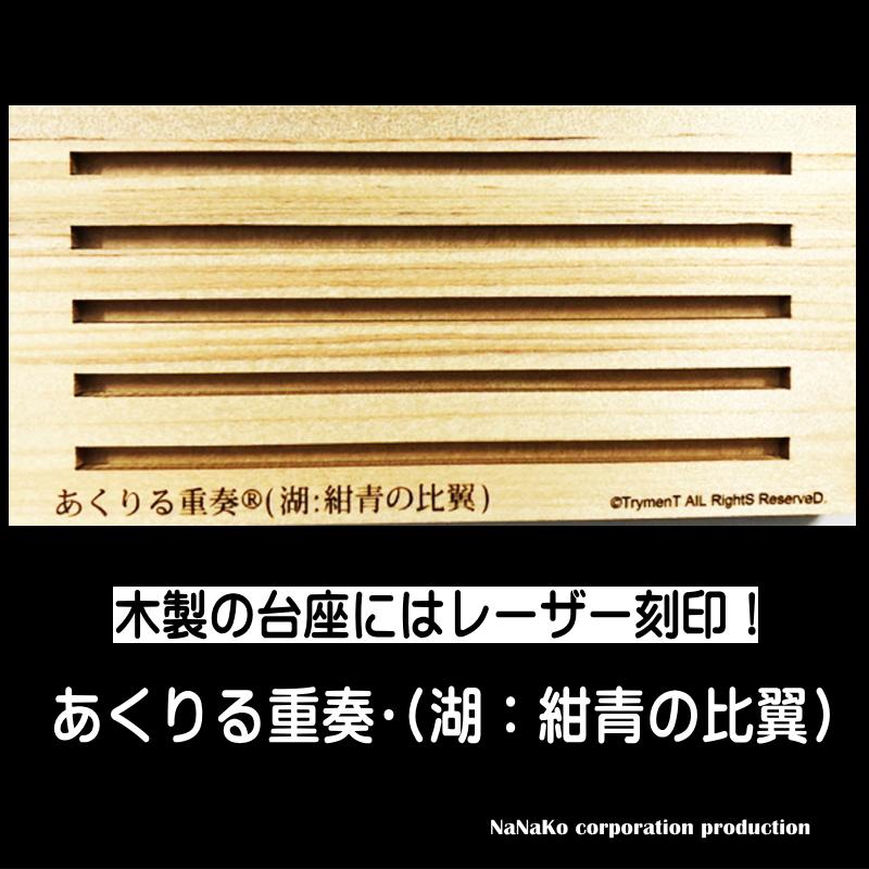 あくりる重奏®(紺青の比翼)