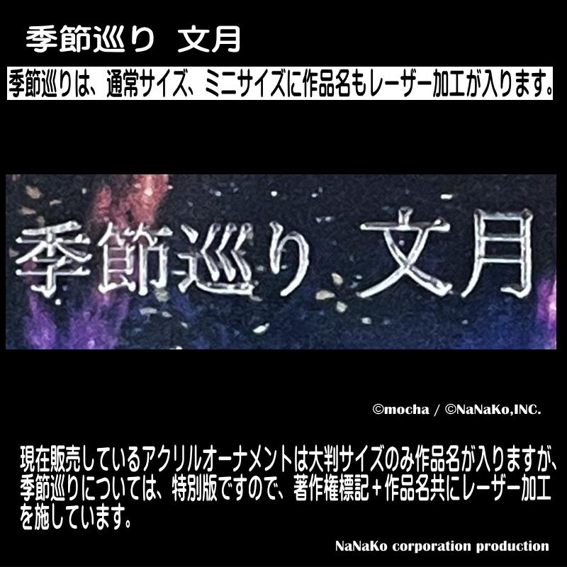 季節巡り『文月』(M)