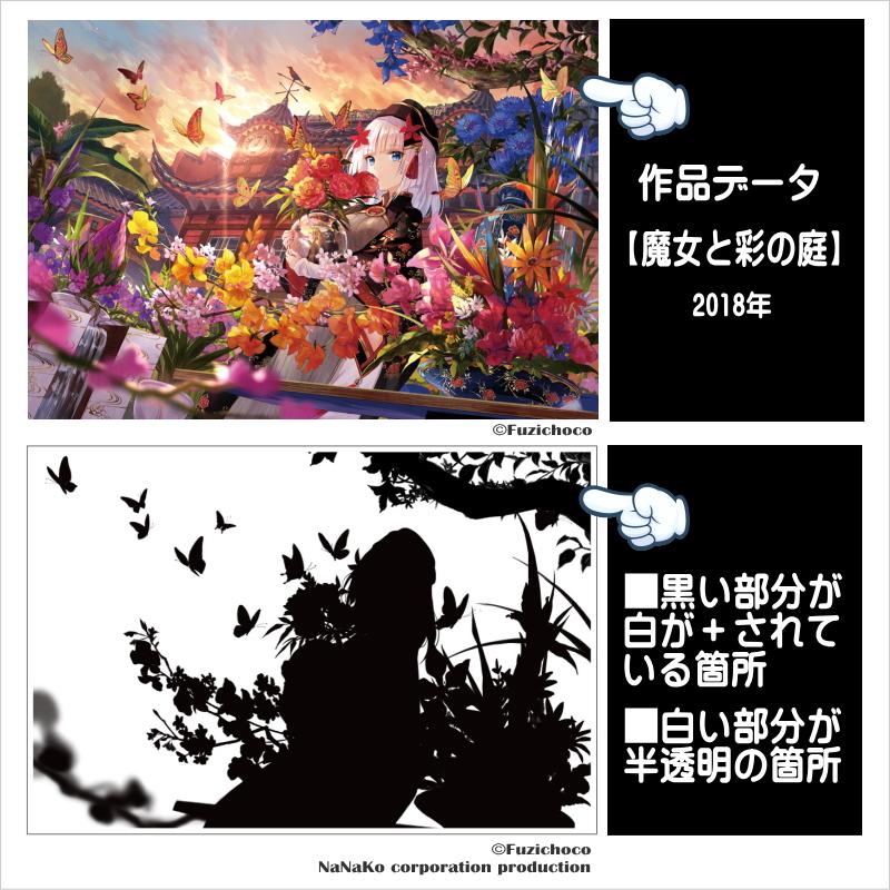 魔女と彩の庭(L)