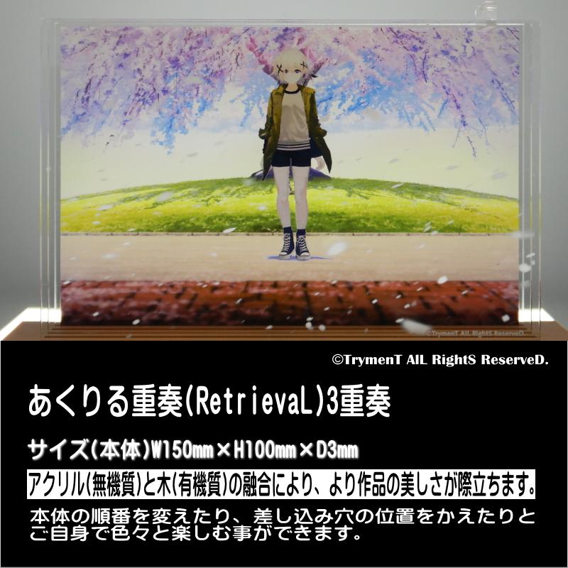 あくりる重奏®(RetrievaL)
