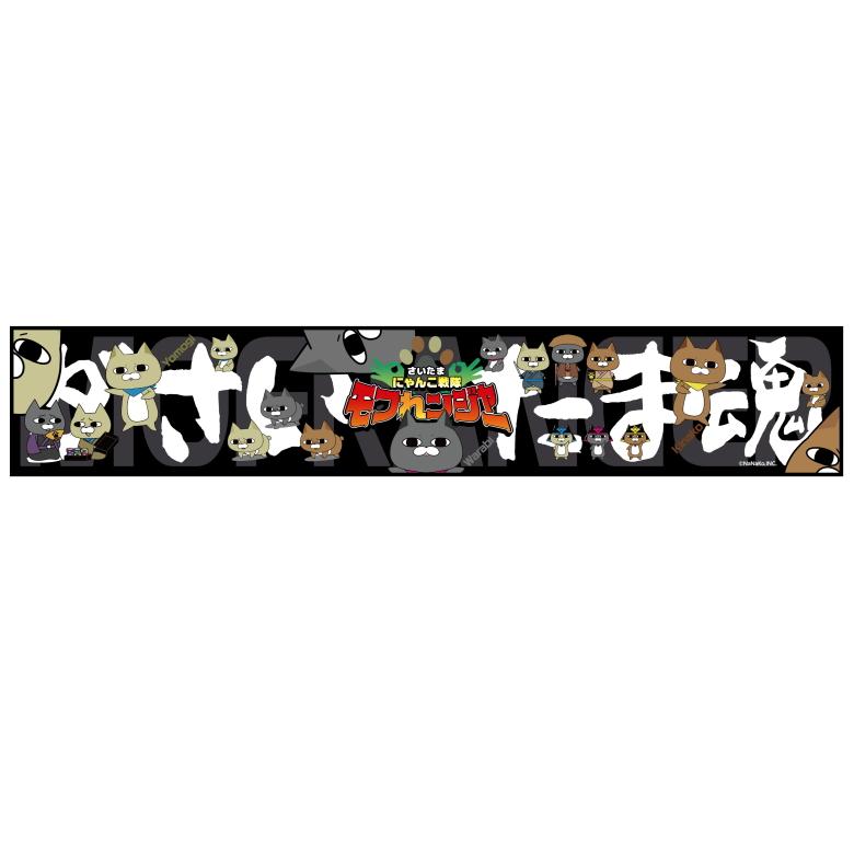【マフラータオル】モフれンジャー(B)