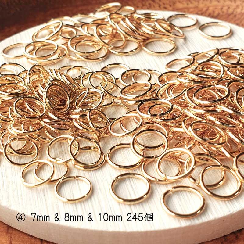 真鍮 丸カン 選べるサイズセット 3〜10mm ◇ ゴールド シンプル KRC00GL1