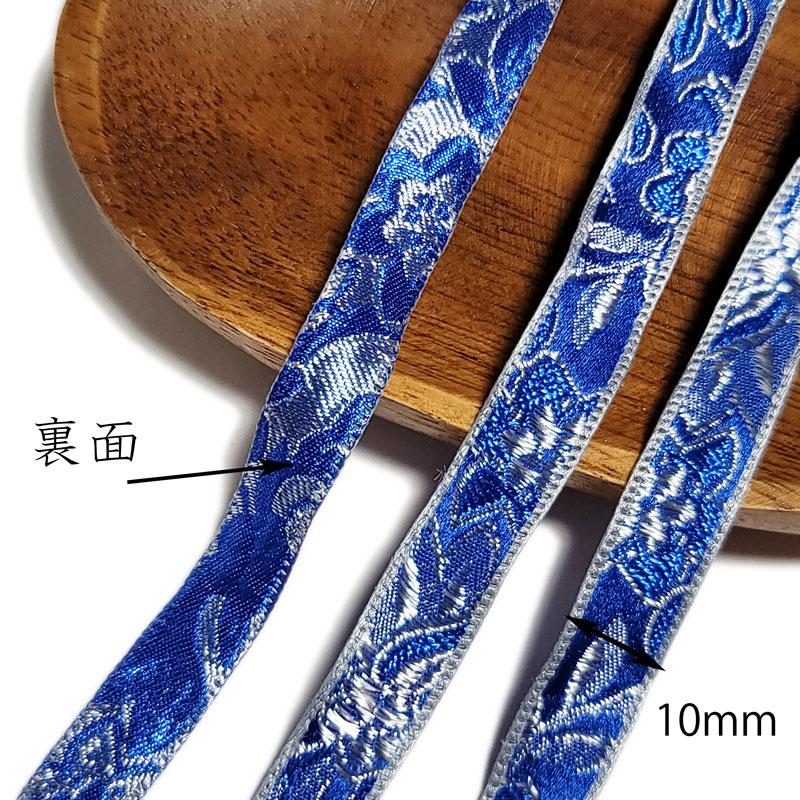 和風 刺繍 リボン ブルー 10mm ◇ 1m〜 選べる長さ 着物風 サテン R000006-BL