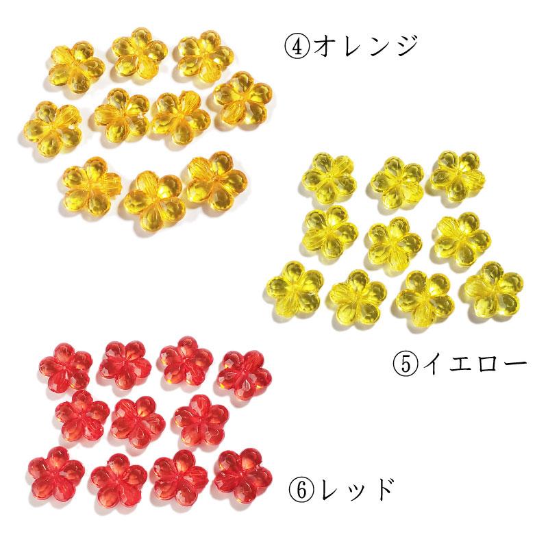 アクリルフラワー 選べるカラー 8色 ◇ カラフル ビーズ 多面カット 両穴 A000412