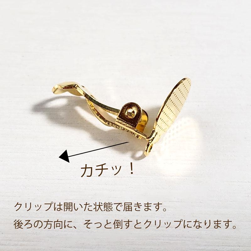 高品質 ステンレス クリップ イヤリング 平皿 10mm ◇ カンつき ゴールド A000332
