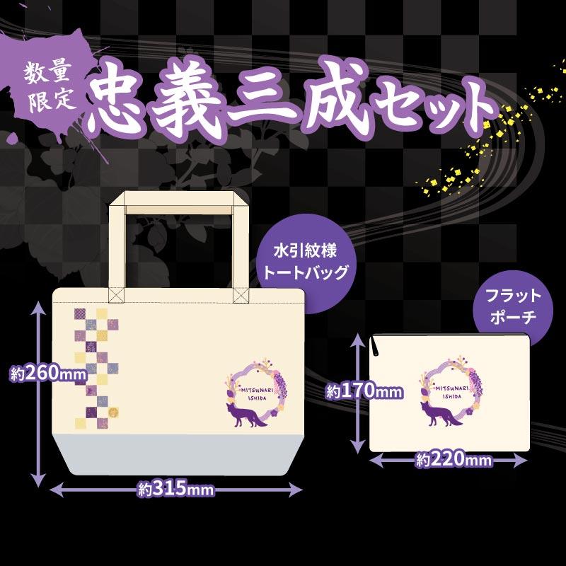 【数量限定!】忠義三成(石田三成)セット