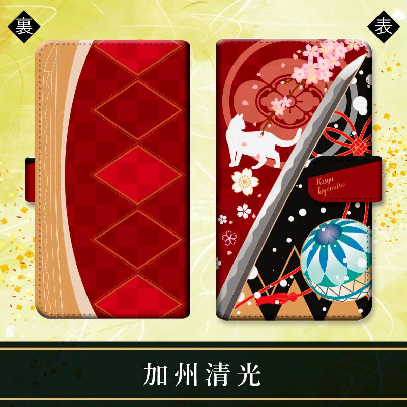 【彩紋屋】刀剣手帳型スマホケース