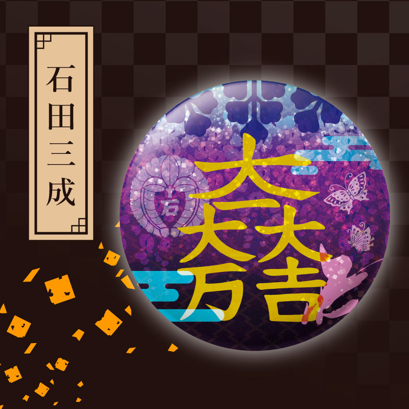 オリジナル武将缶バッジ【全12種類】