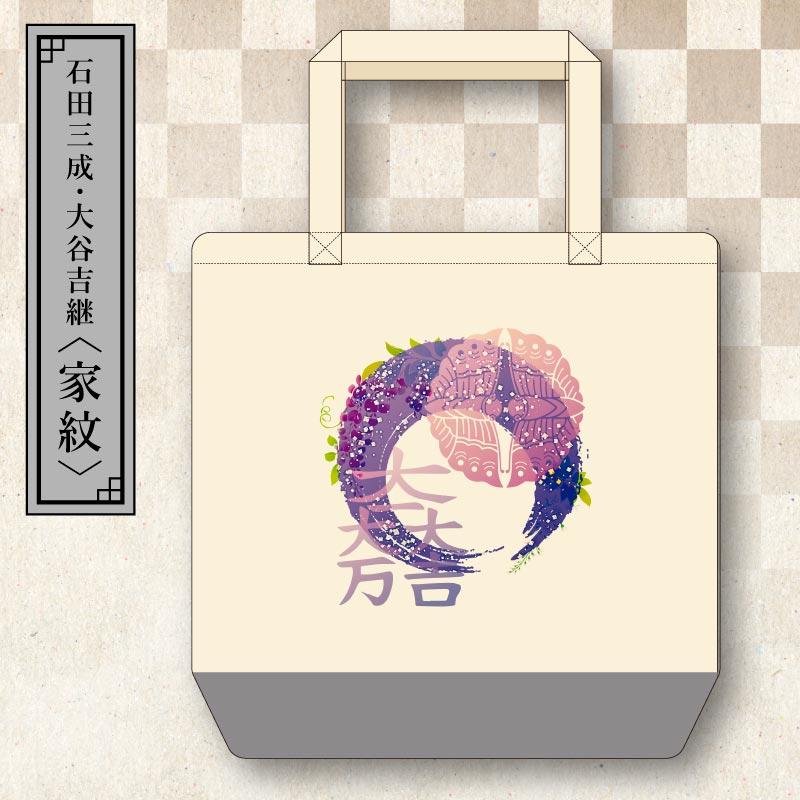 三成&吉継コットントートバッグ【全2種】