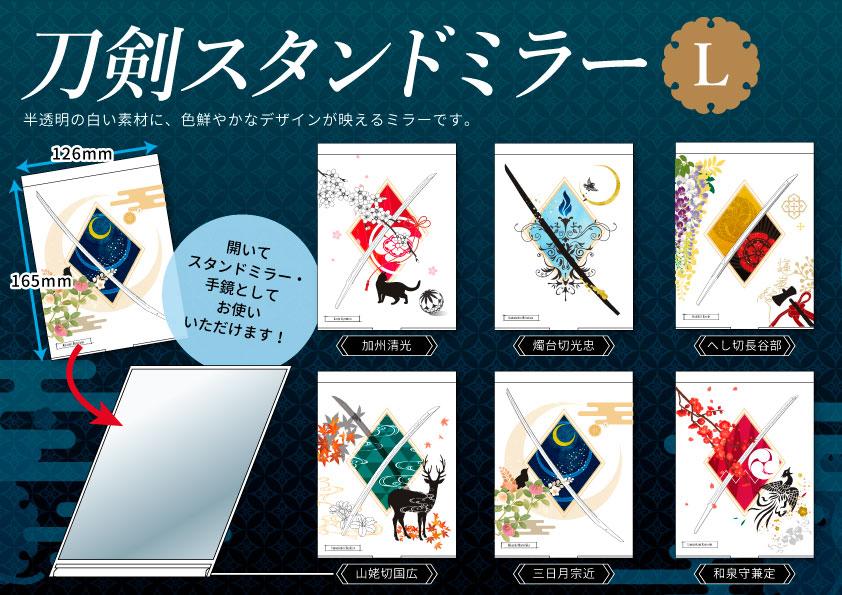 【当店オリジナル】刀剣ミラーLサイズ【全6種】