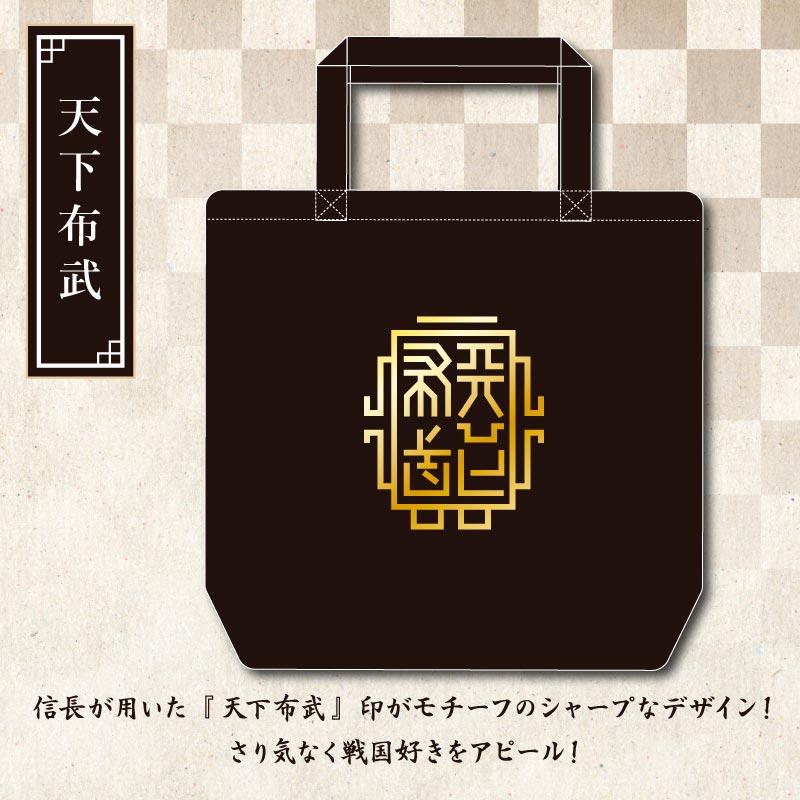 信長黄金トートバッグ【全2種】