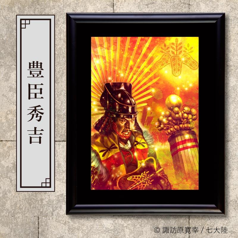 【全13種】諏訪原寛幸 額入りイラスト戦国編 (イラストサイズ288mm×200mm)