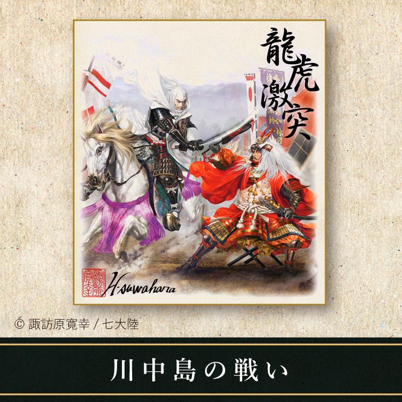 諏訪原寛幸作画 戦国イラスト色紙 【全9種】