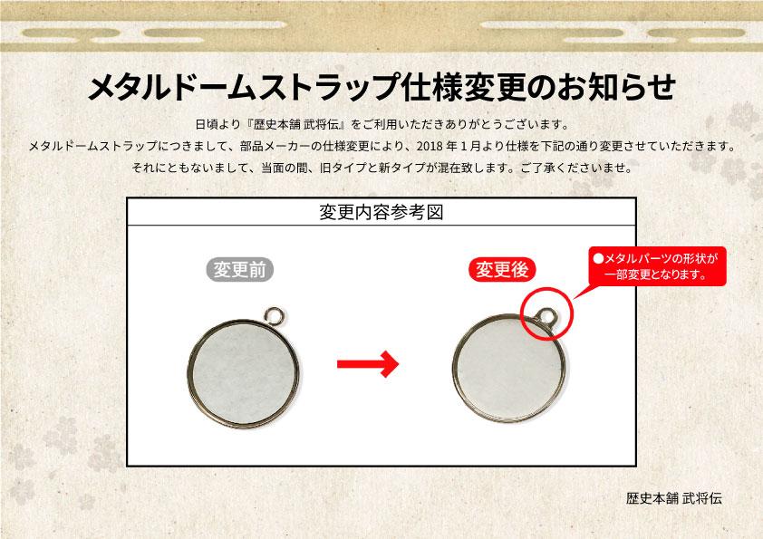 【当店オリジナル】戦国家紋メタルドームストラップ(チャームフック付)【第参陣11種】