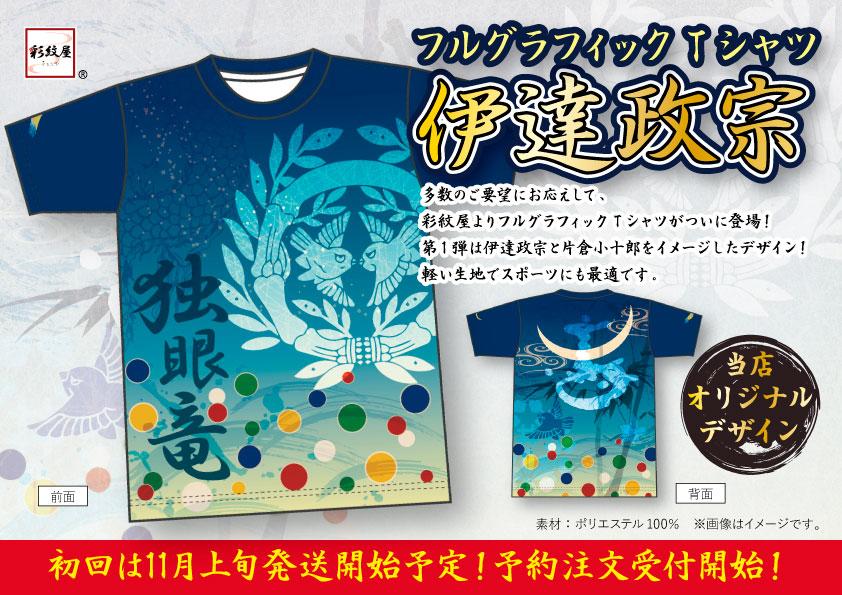 《予約》【第一弾】フルグラフィックTシャツ伊達政宗・片倉小十郎【全2種】