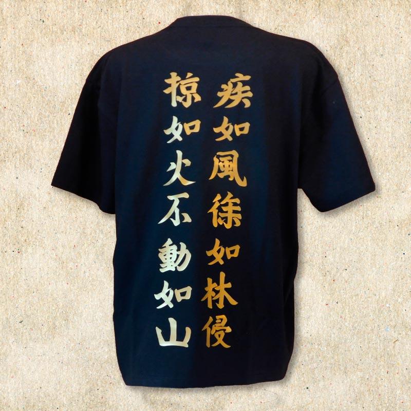 武田信玄公【生誕500周年記念】 風林火山Tシャツ