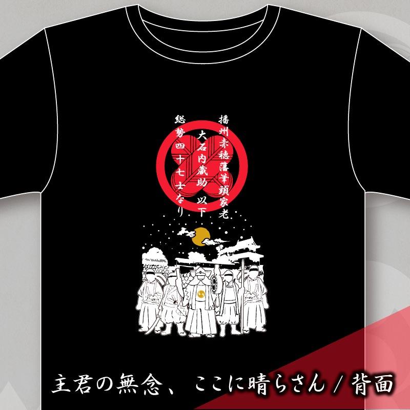 【赤穂義士】Tシャツ(全2種類)