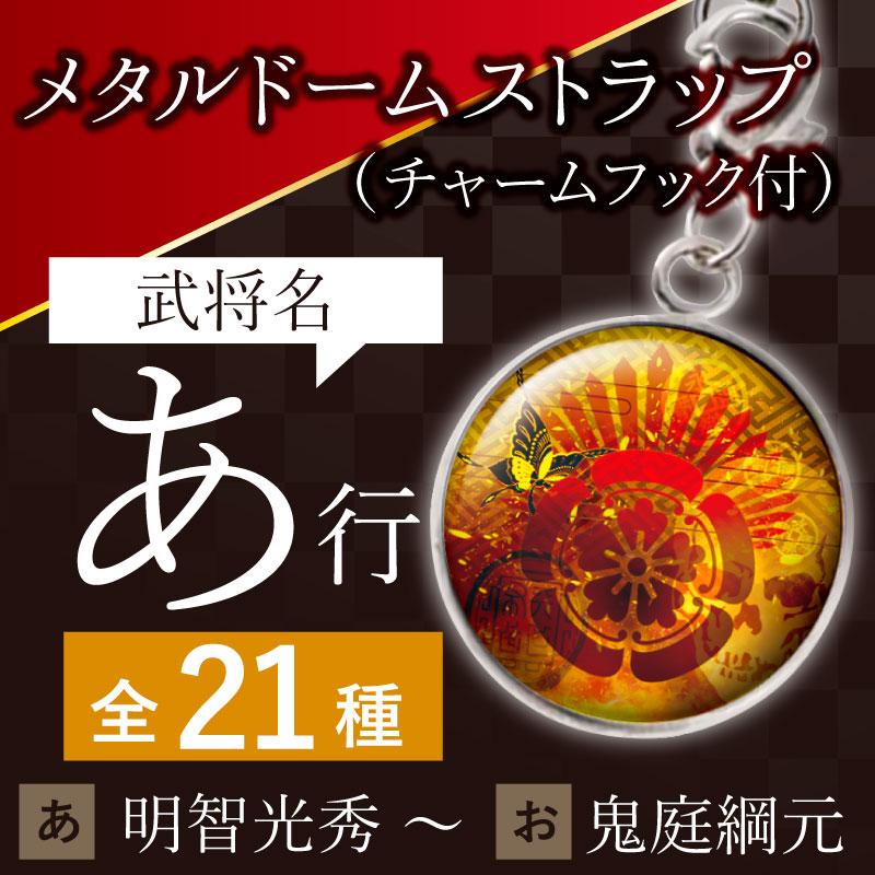 【当店オリジナル】戦国家紋メタルドームストラップ(チャームフック付)【あ行】