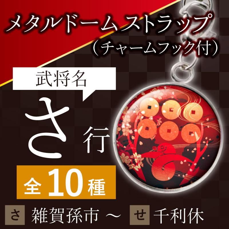 【当店オリジナル】戦国家紋メタルドームストラップ(チャームフック付)【さ行】