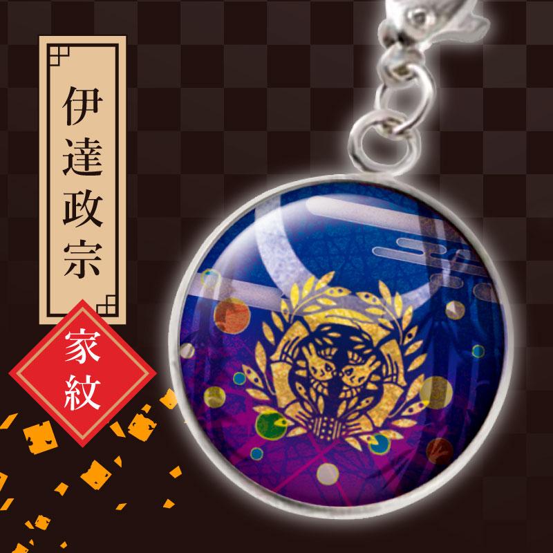 【当店オリジナル】戦国家紋メタルドームストラップ(チャームフック付)【た行】
