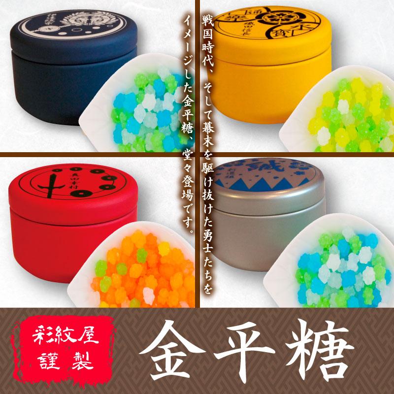 【缶は再利用♪】彩紋屋謹製こんぺいとう【全4種】