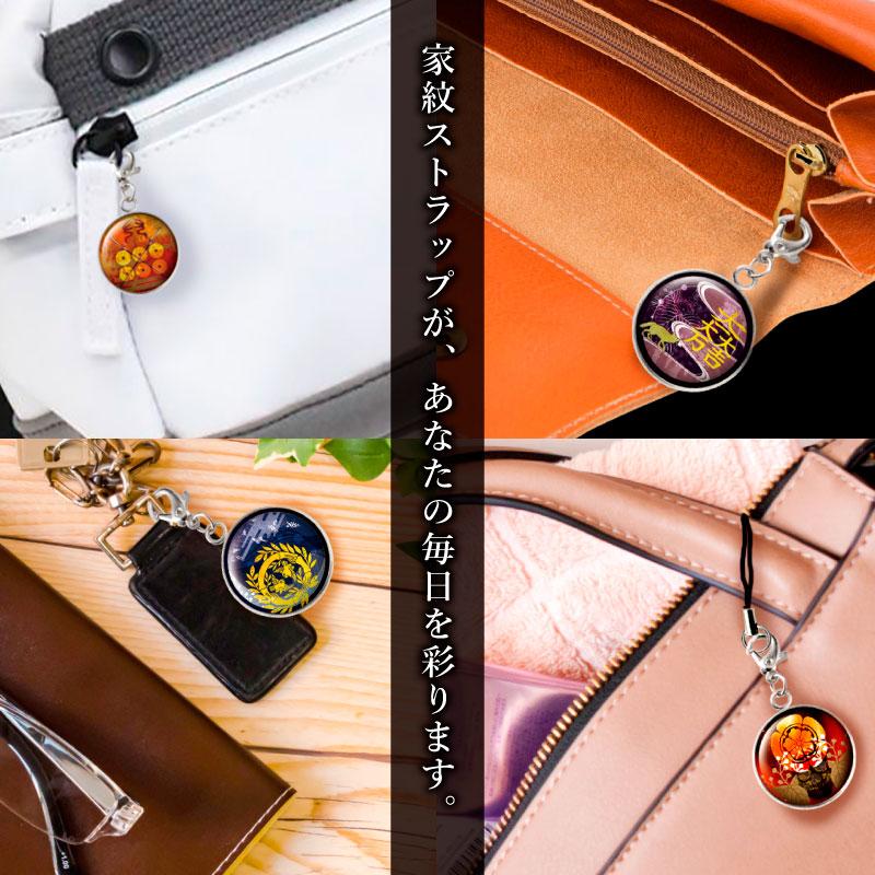 【当店オリジナル】戦国家紋メタルドームストラップ(チャームフック付)【な行】
