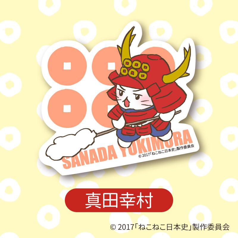 【ねこねこ日本史】ステッカーシール(全8種)