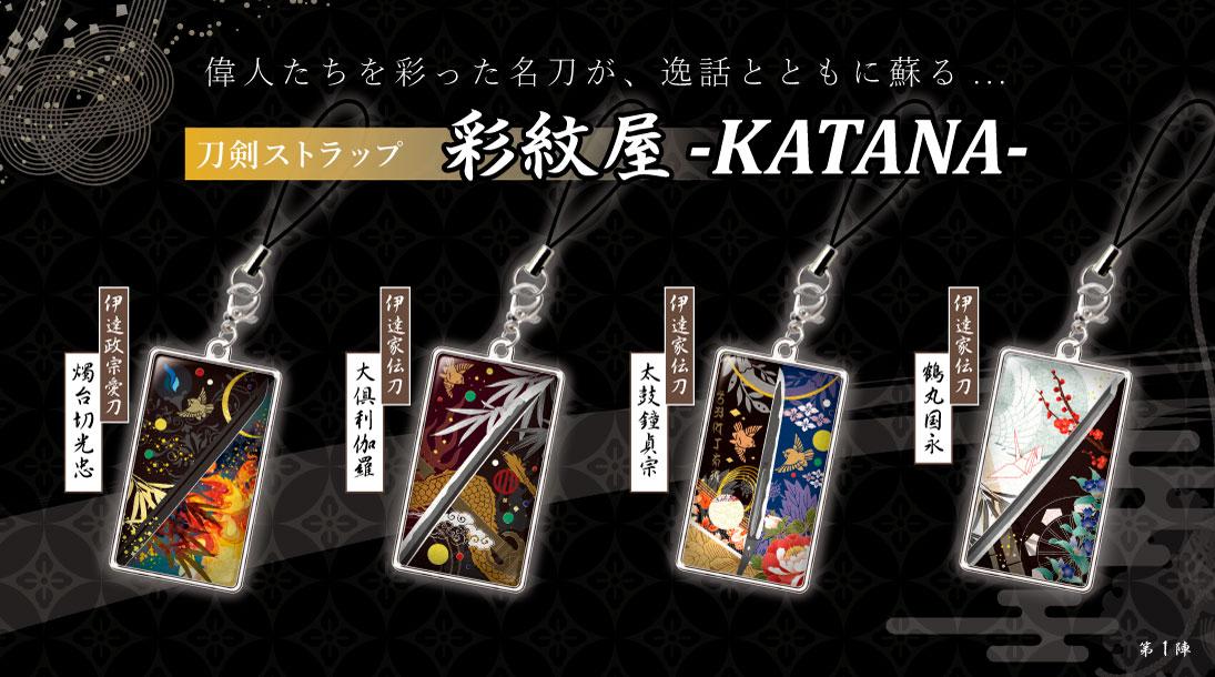 【彩紋屋(さもんや)】刀剣メタルドームストラップ(チャームフック付)【第壱陣!】