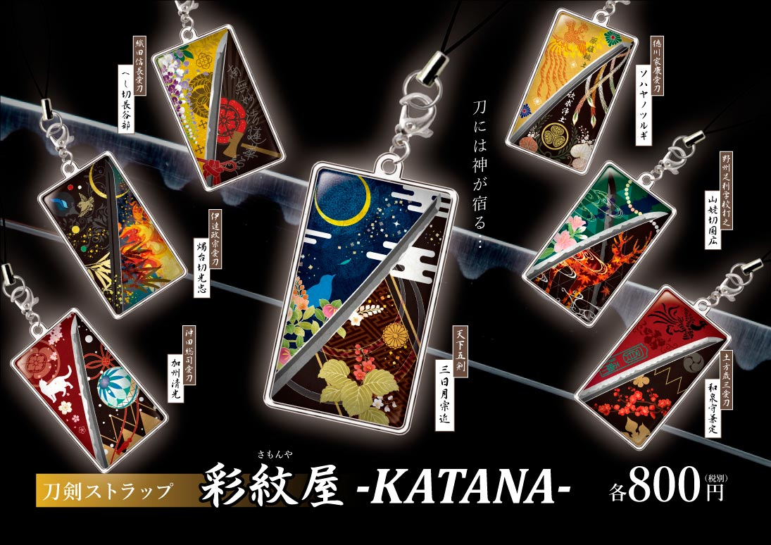 【彩紋屋(さもんや)】刀剣メタルドームストラップ(チャームフック付)【第参陣!】