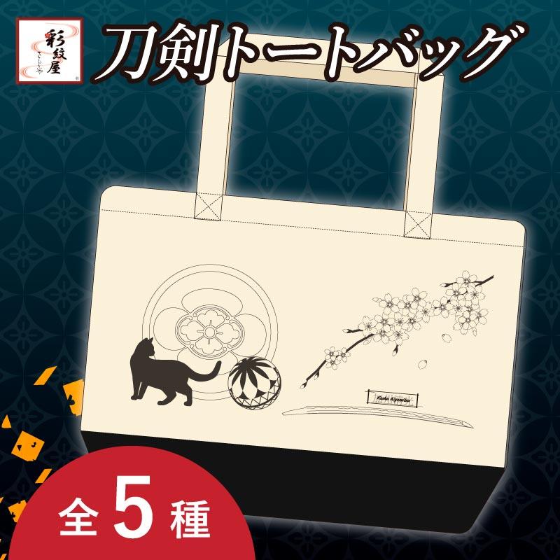 刀剣モチーフツートントートバッグ【全5種】