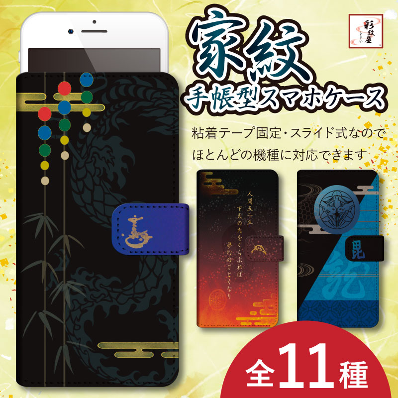【彩紋屋】家紋手帳型スマホケース(全11種)
