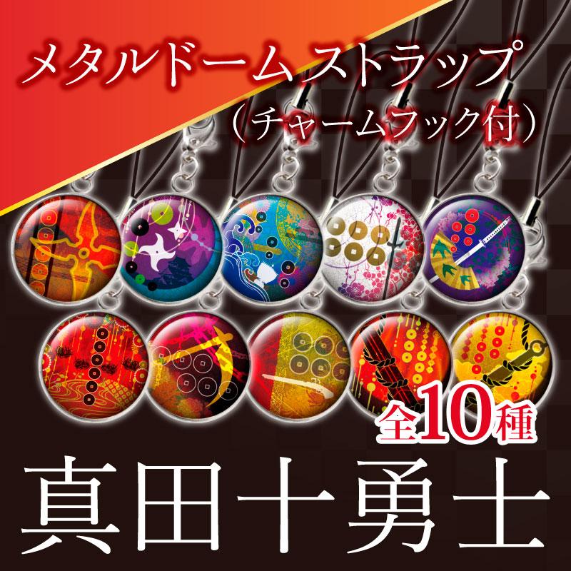 【当店オリジナル】戦国家紋メタルドームストラップ(チャームフック付)【真田十勇士】