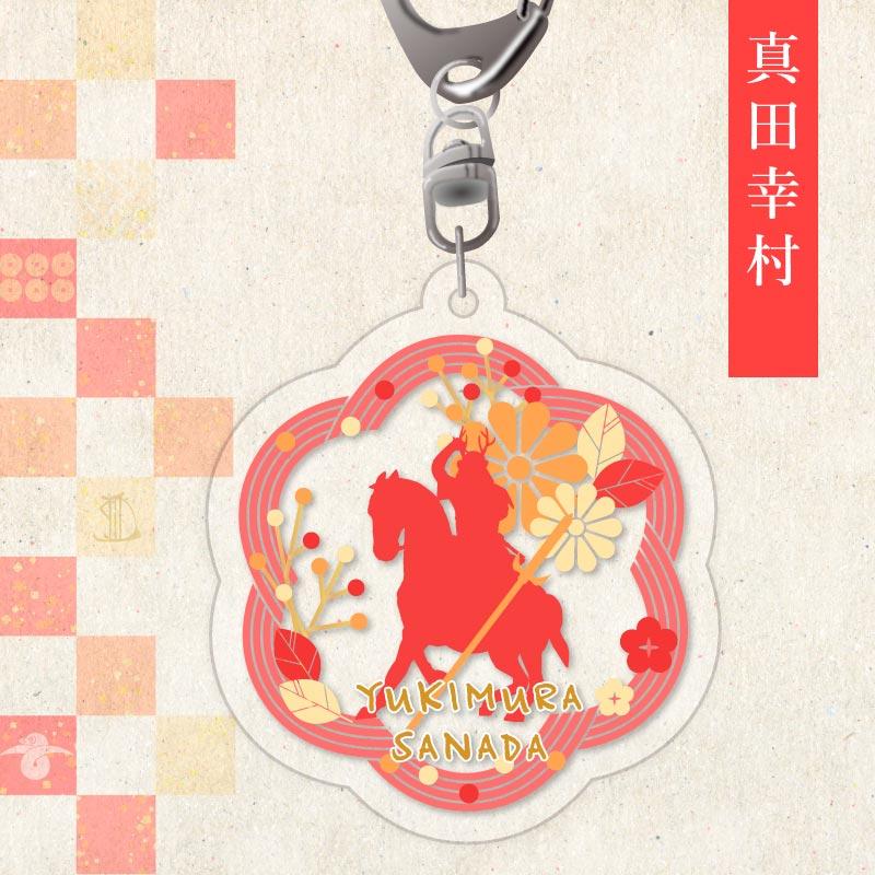 彩紋屋 〜水引紋様〜戦国・幕末アクリルキーホルダー【全14種】